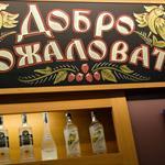 Cena en restaurante ruso - 1